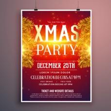 创意圣诞节派对宣传海报