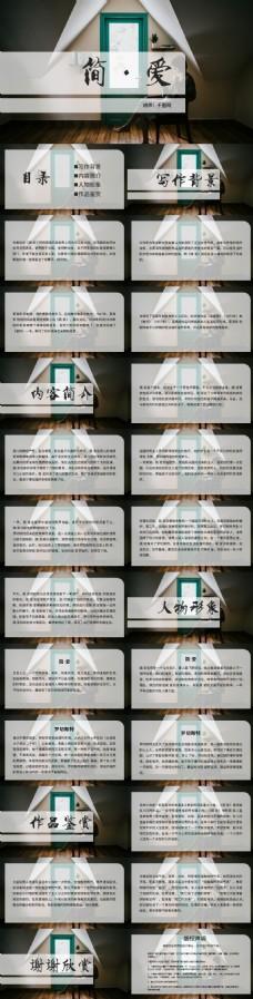 海报式简约语文简爱课件ppt范本