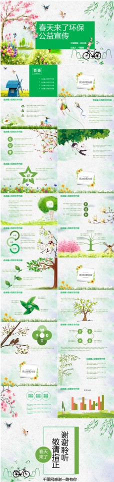 春暖花开教育环保公益宣传PPT模板免费下载