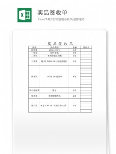 公司年会奖品签收单Excel表格模板