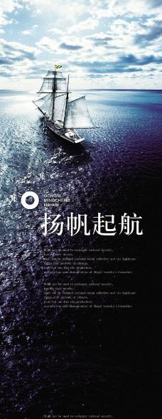 扬帆起航宣传海报图片