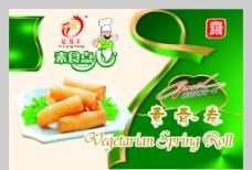 春卷食品包装图片