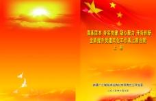 政府机关画册封面图片