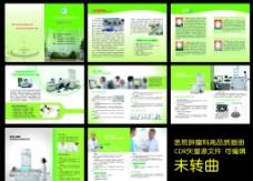 医院肿瘤科手册图片