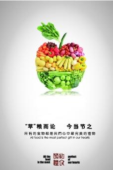 苹粮而论公益海报图片