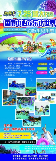 X展架 水上乐园游乐场 易拉宝图片