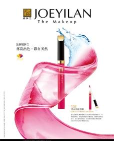 女性化妆品唇彩创意广告设计模版图片