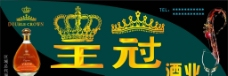 皇冠招牌图片