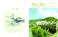 梦幻古城封面图片