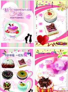 蛋糕海报  甜品广告图片