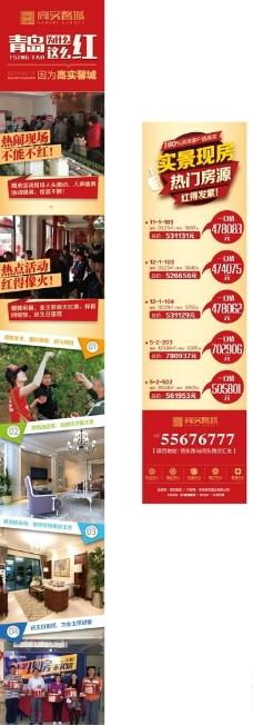 房地产微信推广图片
