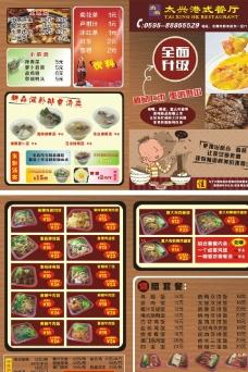 尚品太兴港式餐厅传单图片