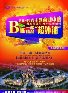 黄埭中翔宣传海报图片