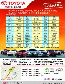 联亚丰田海报图片
