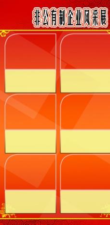 红色展板素材图片
