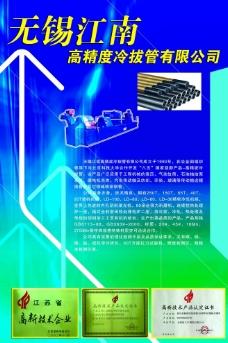 江南高精度冷拔管有限公司图片