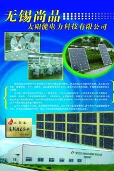 尚品太阳能图片