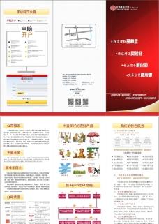 中信证券营业部介绍折页图片