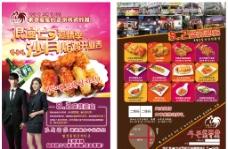 炸鸡开业宣传单图片