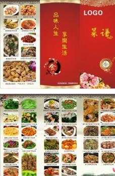 中式菜谱图片