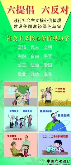 六提倡 六反对 农行展架图片