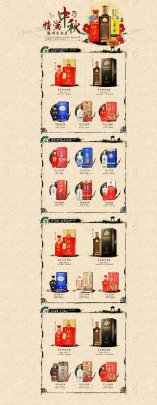 酒水中秋节首页模板图片