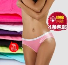 女款内裤钻展图 广告图图片