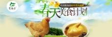 美味鸡汤海报图片