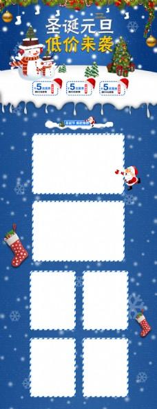 圣诞元旦低价首页模板
