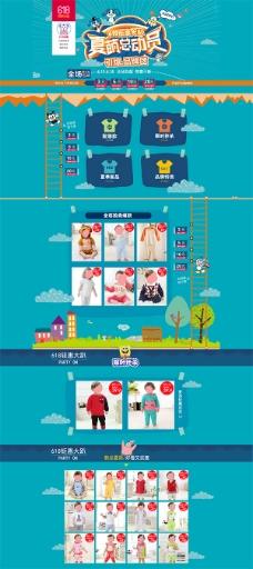 婴幼儿服装店铺装修模板psd设计图片下载