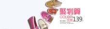 聚划算女鞋海报图片