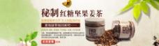红糖姜茶海报图片