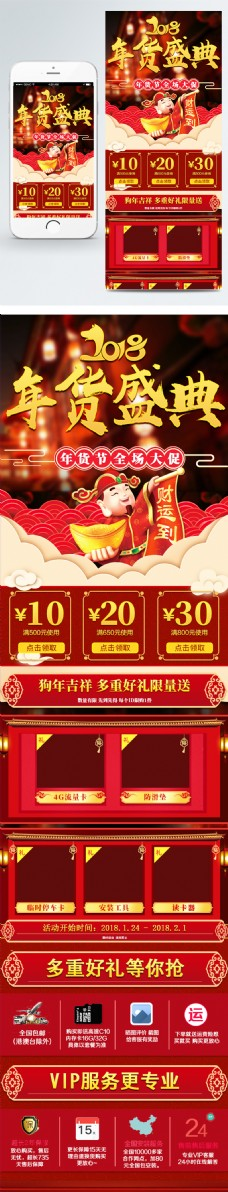 淘宝电商狗年新年春节年货节中国风详情首图