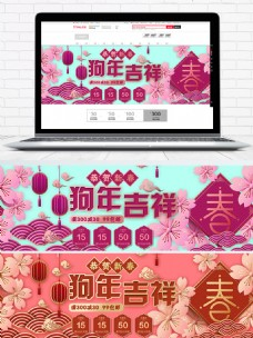 电商淘宝粉蓝色春节狗年吉祥天猫海报模板