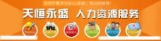 人力资源banner图片