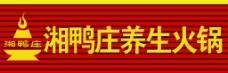 扣板门头 logo 火锅店图片