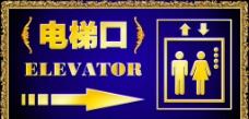 电梯指示牌向右图片