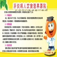 肝炎病人饮食营养原则