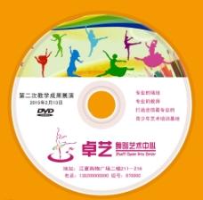 舞蹈培训文艺汇演光盘封面图片