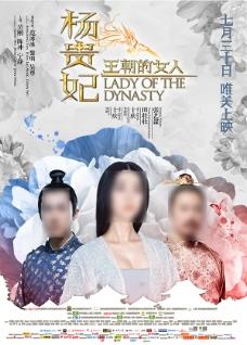 王朝的女人电影海报