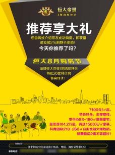 卡通手绘人物城市创意房地产营销海报psd