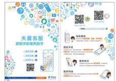 手机服务助手 宣传单页图片