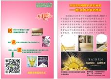菲韵国际传单图片