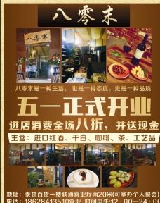 咖啡馆   八零末五一盛大开业图片