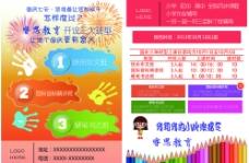 国庆班招生单页图片
