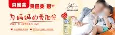贝因美奶粉广告免费下载