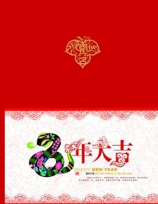 蛇年台历设计图片
