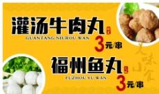 美食小吃价目海报图片