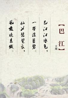 巴江古诗展板图片
