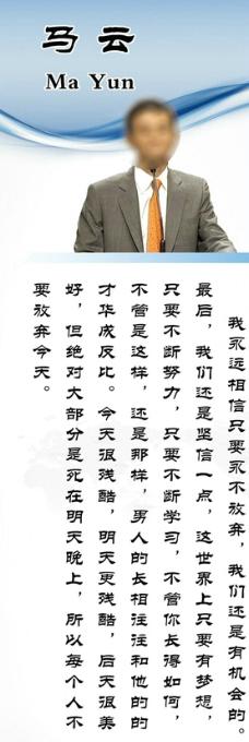 名人名言展板(马云)图片